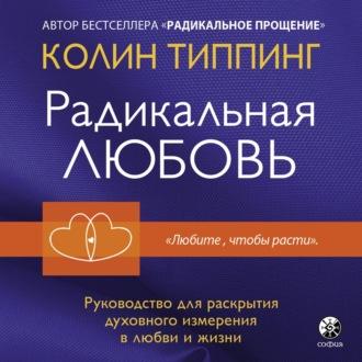 Аудиокнига Радикальная Любовь. Руководство для раскрытия духовного измерения в любви и жизни