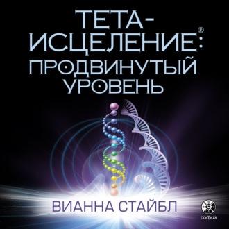 Аудиокнига Тета-исцеление. Продвинутый уровень
