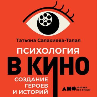 Аудиокнига Психология в кино