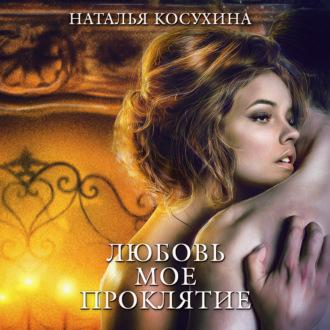 Аудиокнига Любовь мое проклятие
