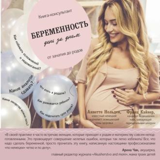 Аудиокнига Беременность день за днем