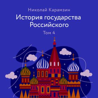 Аудиокнига История государства Российского Том 4