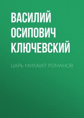 Аудиокнига Царь Михаил Романов