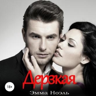 Аудиокнига Дерзкая