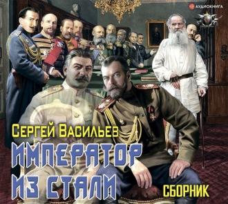 Аудиокнига Император из стали: Император и Сталин. Император из стали