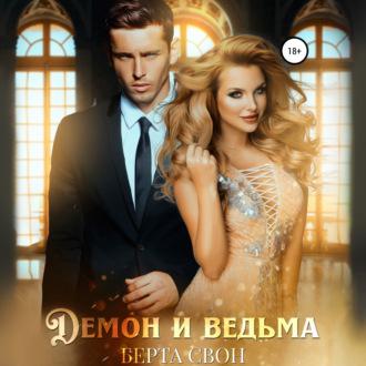 Аудиокнига Демон и ведьма