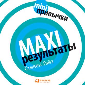 Аудиокнига MINI-привычки – MAXI-результаты
