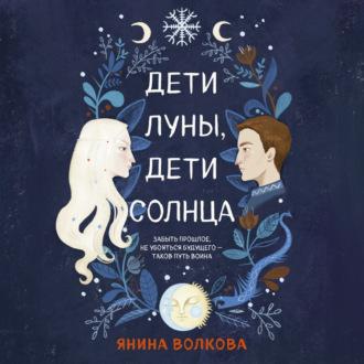 Аудиокнига Дети луны, дети солнца