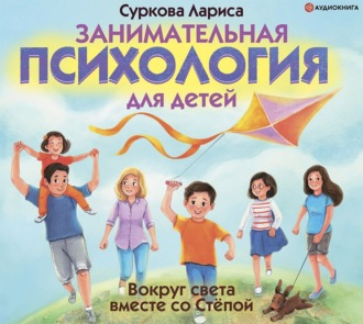 Аудиокнига Занимательная психология для детей. Вокруг света вместе со Стёпой