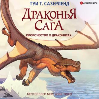 Аудиокнига Пророчество о драконятах