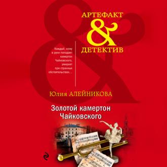 Аудиокнига Золотой камертон Чайковского