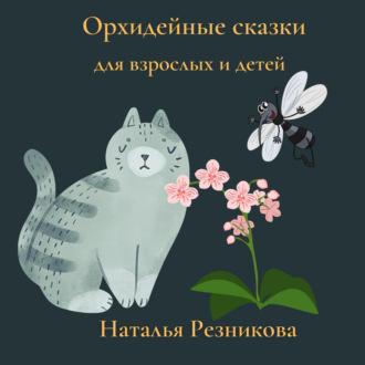 Аудиокнига Орхидейные сказки для взрослых и детей