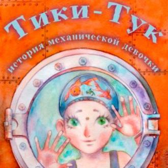 Аудиокнига Тики-Тук. История механической девочки