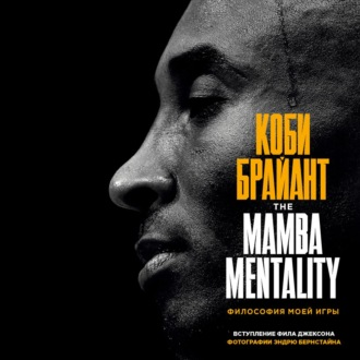 Аудиокнига The Mamba Mentality. Философия моей игры