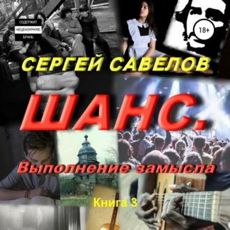 Аудиокнига Шанс. Выполнение замысла. Сергей Савелов. Книга 3