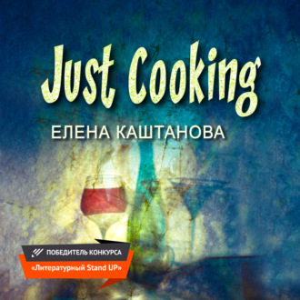 Аудиокнига Just Cooking