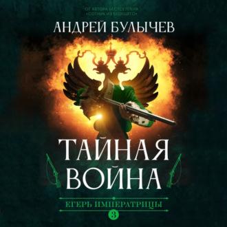 Аудиокнига Егерь императрицы. Тайная война