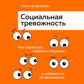 Аудиокнига Социальная тревожность. Как перестать избегать общения и избавиться от неловкости