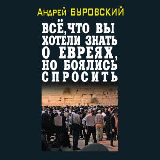 Аудиокнига Всё, что вы хотели знать о евреях, но боялись спросить