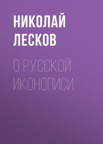 Аудиокнига О русской иконописи