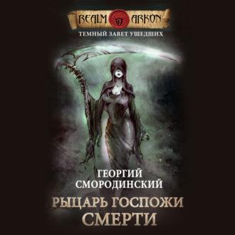 Аудиокнига Рыцарь Госпожи Смерти