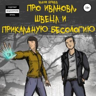 Аудиокнига Про Иванова, Швеца и прикладную бесологию #1