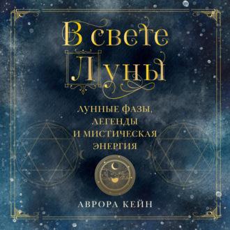 Аудиокнига В свете Луны. Лунные фазы, легенды и мистическая энергия