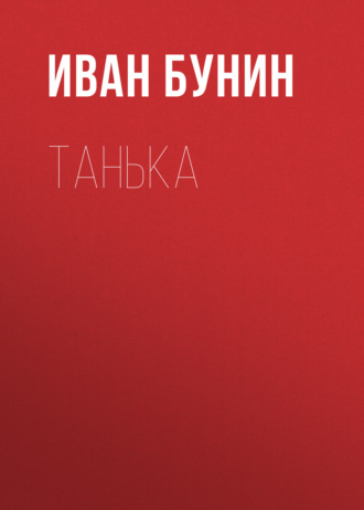 Аудиокнига Танька