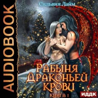 Аудиокнига Рабыня драконьей крови. Часть 1