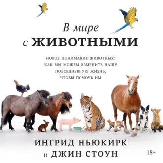 Аудиокнига В мире с животными. Новое понимание животных: как мы можем изменить нашу повседневную жизнь, чтобы помочь им