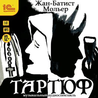 Аудиокнига Тартюф (спектакль)