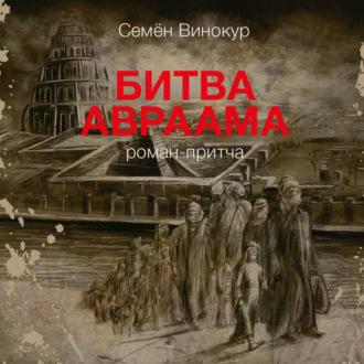 Аудиокнига Битва Авраама