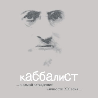 Аудиокнига Каббалист