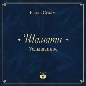 Аудиокнига Шамати. Услышанное