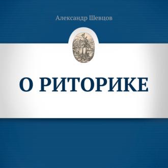 Аудиокнига О риторике