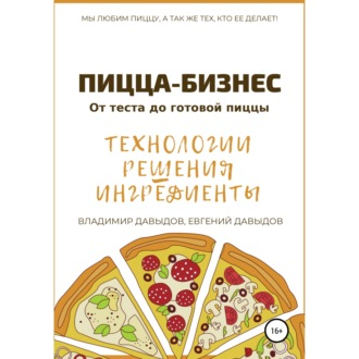 Аудиокнига Пицца-бизнес. Технологии, решения, ингредиенты