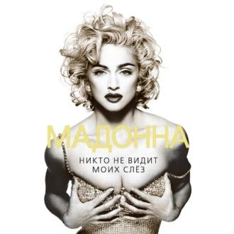 Аудиокнига Мадонна. Никто не видит моих слез