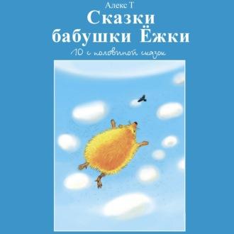 Аудиокнига Сказки Бабушки Ёжки. 10 с половиной Сказок