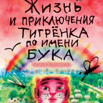 Аудиокнига Жизнь и приключения тигренка по имени Бука