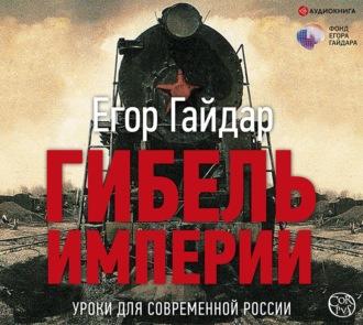 Аудиокнига Гибель империи. Уроки для современной России