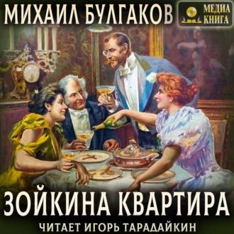 Аудиокнига Зойкина квартира