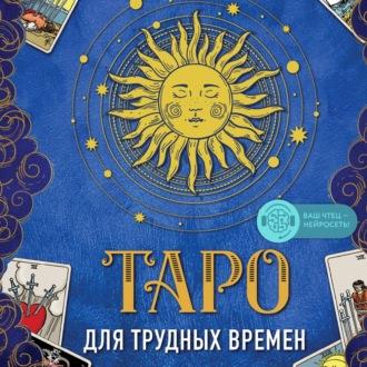 Аудиокнига Таро для трудных времен. Посмотри в глаза своей Тени, исцели себя и измени мир