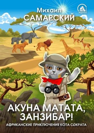Аудиокнига Акуна матата, Занзибар! Африканские приключения кота Сократа