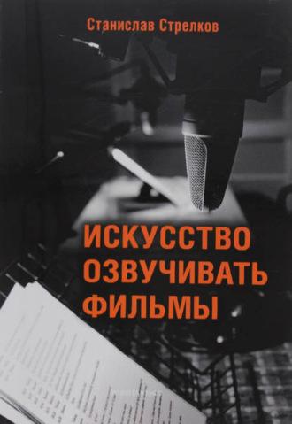 Аудиокнига Искусство озвучивать фильмы