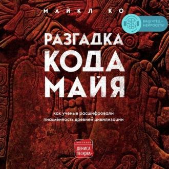 Аудиокнига Разгадка кода майя: как ученые расшифровали письменность древней цивилизации