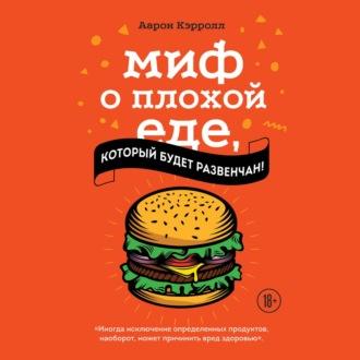 Аудиокнига Миф о плохой еде, который будет развенчан!