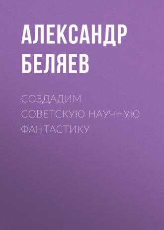 Аудиокнига Создадим советскую научную фантастику