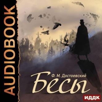 Аудиокнига Бесы