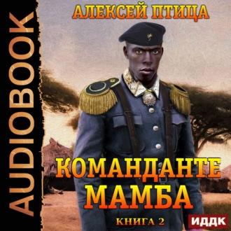 Аудиокнига Император Африки. Книга 2. Команданте Мамба