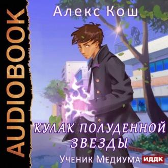 Аудиокнига Ученик Медиума
